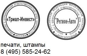 печати штампы частный мастер - 1 Мая 2015 - Блог - Персональный сайт