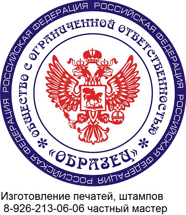 Изготовление Новой Печати Образец Печати Гербовой - фото 5