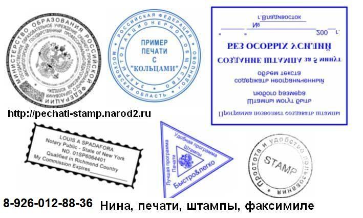 Если необходима круглая печать для документов, можно заказать ее в той компании, которая занимается ее изготовлением
